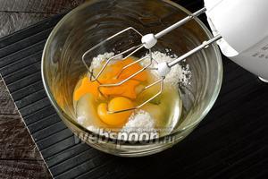 2 яйца взбить с сахаром (130 г) и ванильным сахаром (20 г) в пышную пену. Затем добавить мягкое масло и ещё раз взбить.