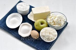 Для работы нам понадобится мука, творог, сахар, ванильный сахар, яблоки, яйца, разрыхлитель, сливочное масло.
