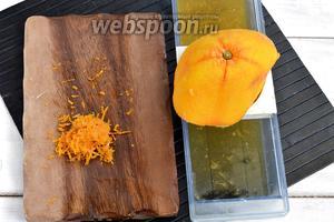 У 1 апельсина снять цедру и выжать из апельсина сок.