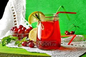 Вишнёвый лимонад