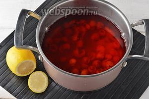 В охлаждённый отвар добавить остальную вишню и выжать сок из 1/2 лимона. Настоять 1-2 часа.
