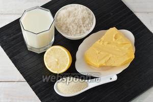 Для работы нам понадобится молоко, сливочное масло, лимон, манная крупа, сахар.
