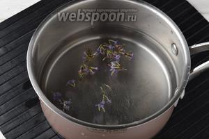 В кастрюле соединить воду (1 литр) и сахар (4 ст. л.). Довести до кипения. Выложить в кипящий сироп цветы лаванды (5 г).