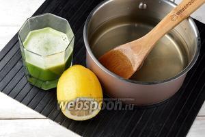 В сироп добавить огуречный сок и сок 1 лимона.