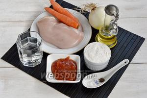 Для работы нам понадобится куриное филе, подсолнечное масло, морковь, лук, вода, мука, соль, перец, томатная паста.