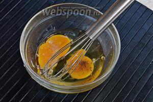 2 яйца взбить венчиком с 1 ч. л. соли и перцем (0,3 ч. л.).