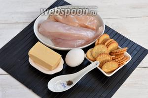 Для работы нам понадобится куриное филе, твёрдый сыр, солёные крекеры, яйца, соль (по желанию), чёрный молотый перец.