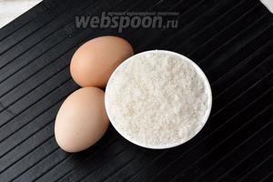 Теперь приступим к приготовлению безе. Для приготовления безе нам понадобятся яйца и сахар.