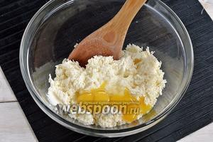 Соединить творог, 4 перепелиных яйца, соль (0,5 ч. л.) и сахар (2 ст. л.). Хорошо растереть.