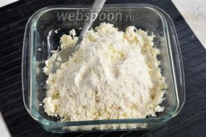 Добавить к творогу пшеничную муку (2 ст. л.), соль (1 щепотку), сахар (1 ч. л.) и тщательно перемешать.