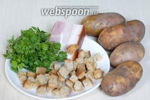 Для салата необходимы картофель, бекон, сухарики, зелень (петрушка, базилик).