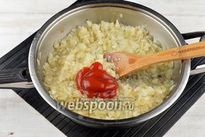 Добавить томатную пасту (50 г), перемешать и жарить ещё 5-6 минут.