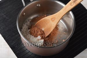 В толстостенной кастрюле соединить сахар (8 ст. л.) и какао (4 ст. л.). Хорошо растереть, чтобы растёрлись все комки какао.