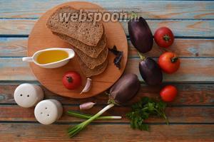 Подготовить необходимые ингредиенты: хлеб, баклажаны, помидоры, зелёный лук, петрушку, базилик, оливковое масло, чеснок, соль и прованские травы.