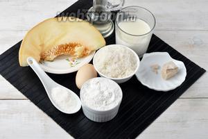 Для работы нам понадобится мука, сахар, соль, яйцо, дыня, кефир, живые дрожжи, подсолнечное масло.