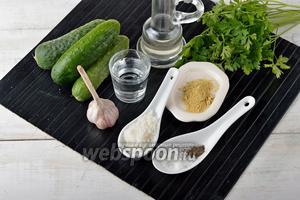 Для работы нам понадобятся огурцы, сахар, соль, уксус, чёрный молотый перец, чеснок, петрушка, подсолнечное масло.