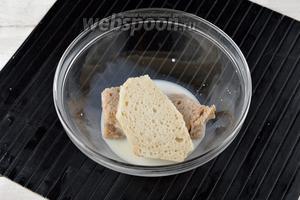У хлеба (150 г) срезать корки и замочить его в молоке (150 мл).