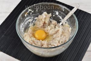 Добавить 1 яйцо, соль (1 ч. л.), перец (3 щепотки). Хорошо перемешать.