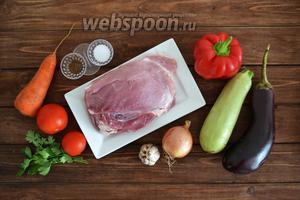 Подготовить все ингредиенты: свинину, баклажан, кабачок, сладкий болгарский перец, лук, морковь, помидоры, чеснок, петрушку, соль и душистый перец.
