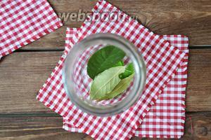 В стерилизованные банки выложить вымытые листочки вишни и смородины (по 6 листиков).