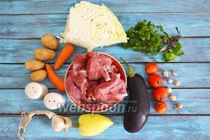 Подготовить все необходимые ингредиенты: баранину, лук, морковь, капусту, помидоры, баклажаны, сладкий перец, чеснок, картофель, соль, чёрный перец, зиру, укроп, петрушку и базилик.