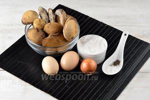 Для работы нам понадобятся грибы (в нашем случае подберёзовики), мука, яйца, лук, перец чёрный молотый, соль.