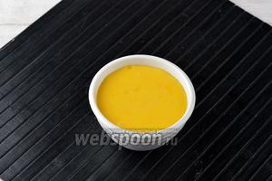 Голландский соус готов.