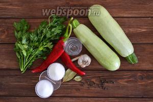 Подготовить необходимые ингредиенты: кабачки, острый перец, петрушку, укроп, чеснок, лавровый лист, перец чёрный горошком, гвоздику, соль, сахар и уксус 9%.