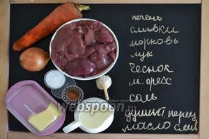 Подготовить все необходимые ингредиенты: утиную печень, морковь и лук (по одной единице, но большого размера), чеснок, соль, сливки, сливочное масло, мускатный орех и душистый перец.