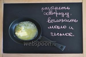 Сковороду хорошо разогреть и выложить в неё сливочное масло (50 г). Чеснок (3 зубчика) очистить и каждый зубок прижать тыльной стороной ножа. Выложить его к маслу, буквально на 1 минуту. Затем вынуть его со сковороды.