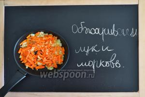 Очистить овощи. Лук (1 штуку) нарезать мелким кубиком, 1 морковь — соломкой. Обжарить на разогретой сковороде со сливочным маслом до состояния мягкости.