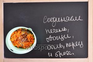 В чашу для блендера выложить печень, овощи. Всыпать 0,5 ч. л. душистого молотого перца, 1 ч. л. соли.