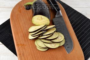 Баклажаны (1 штуку) вымыть и очень тонко порезать (1,5-2 мм).