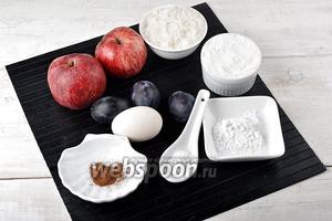 Для работы нам понадобятся яйца, пшеничная мука, разрыхлитель, сахар, корица, картофельный крахмал, яблоки, сливы.
