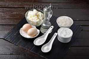 Для работы нам понадобится творог, сахар, соль, разрыхлитель, пшеничная мука, яйца, подсолнечное масло, сахарная пудра.