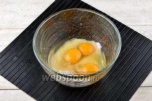 В большой миске соединить 3 яйца, сахар (1 стакан) и соль (0,2 ч. л.).