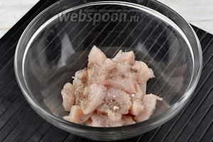 Куриное филе (350 г) порезать небольшими кусочками. Приправить кусочки филе солью (1 ч. л.) и чёрным молотым перцем (0,2 ч. л.). Перемешать и оставить на 5 минут.