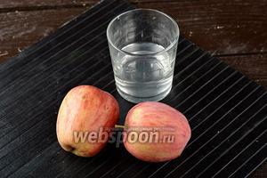 Для работы нам понадобятся яблоки и вода.