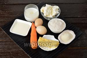 Для работы нам понадобится морковь, творог, яйца, сахар, манка, сливочное масло, соль, сметана.