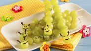 Фото рецепта Детские «шашлычки» из винограда «Гусеницы»