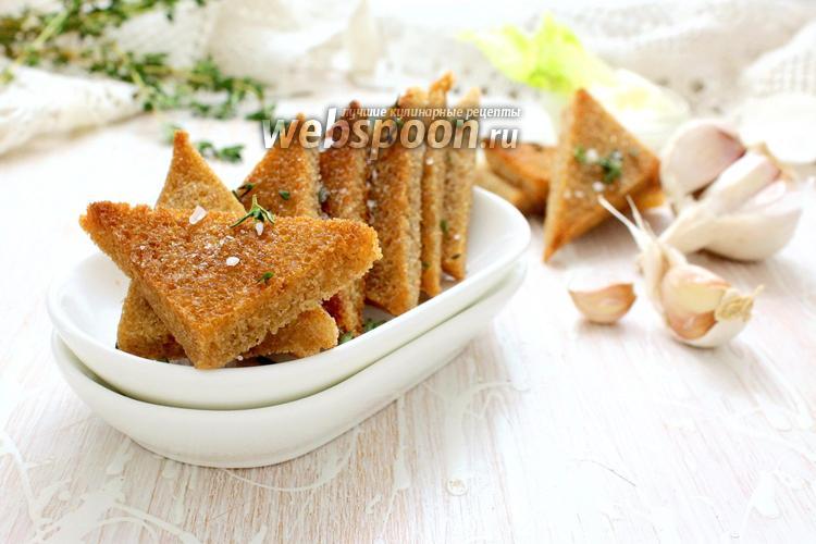 Фото Гренки из чёрного хлеба с чесноком