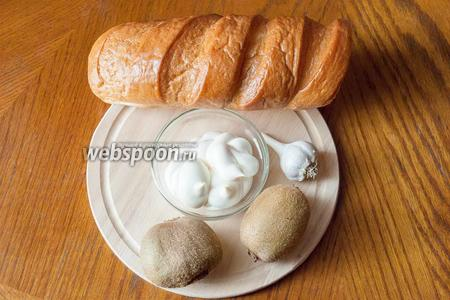 Для бутербродиков нам нужен багет, киви, чеснок и майонез.