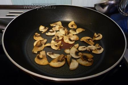 Шампиньоны тонко нарежем, посолим и слегка обжарим на сковороде.