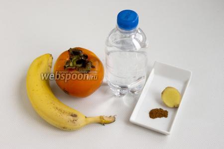 Подготовьте спелый банан, хорошую хурму, немного свежего имбиря, молотую корицу и минеральную воду без газа.
