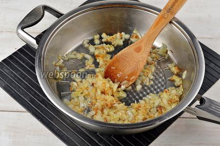 Лук (80 г) очистить, нарезать кубиками и обжарить на подсолнечном масле (2 ст. л.) до лёгкой золотистости.