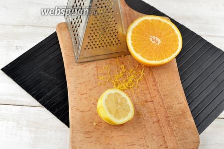 Апельсин (0,5 шт.) и лимон (0,5 шт.) вымыть в горячей воде и обсушить. Натереть цедру апельсина и лимона на средней тёрке.