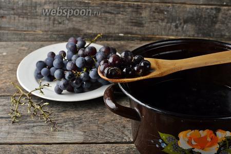 Виноград перебрать, удалив повреждённые плоды, вымыть в проточной воде и обсушить. Оборвать ягоды. В кастрюле нагреть воду до 80°С и опустить в неё ягоды. Бланшировать 1-2 минуты.