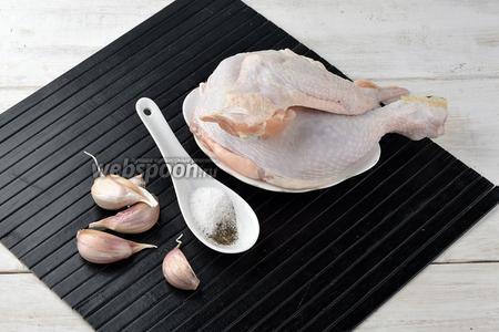 Для работы нам понадобятся куриные окорочка, куриные крылышки или любые другие части курицы, весом приблизительно 1,5 килограмма, чеснок, соль, чёрный молотый перец.