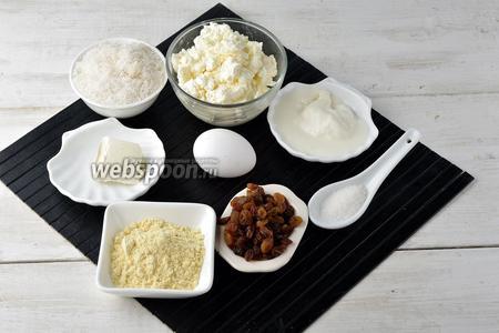 Для работы нам понадобится творог, сахар, ванильный сахар, кукурузная мука, яйцо, сметана, изюм, сливочное масло.