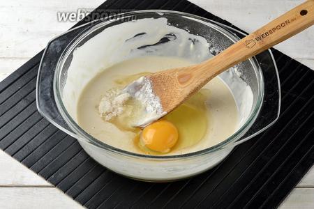 Добавить подсолнечное масло (1 ст. л.), 1 яйцо и хорошо перемешать. Можно взбить венчиком.